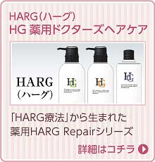 HG薬用ドクターズヘアケア