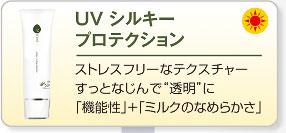 エムディア UV プロテクトムース