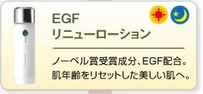 エムディア EGF リニューローション