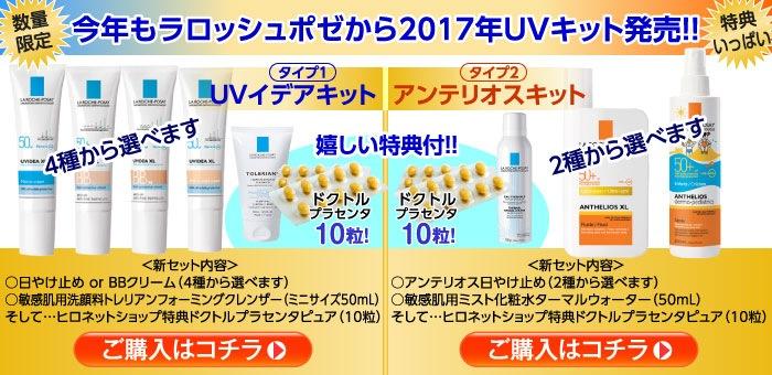 今年もラロッシュポゼから2017年UVキット発売!!