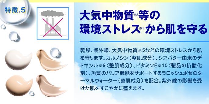 特徴5 大気中物質等の環境ストレス から肌を守る
