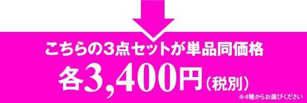2017年ラロッシュポゼUVキットは単品同価格の税別3400円です!