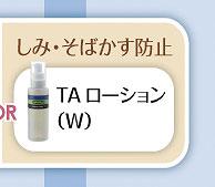 ナビジョン TAローション(W)
