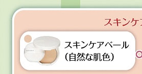 ナビジョン スキンケアベール(自然な肌色)