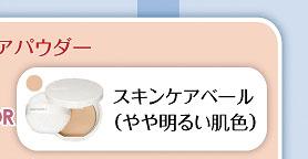 ナビジョン スキンケアベール(やや明るい肌色)