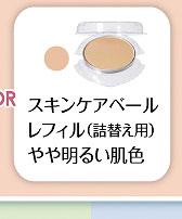 ナビジョン スキンケアベール レフィル(詰替え用) やや明るい肌色