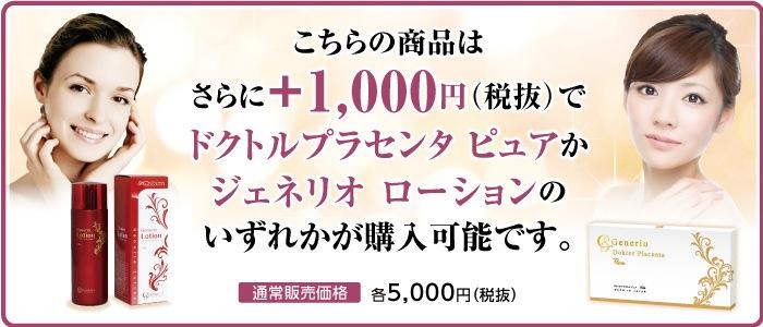 +1,000円でドクトルプラセンタピュアかジェネリオローションのいずれかが購入可能です。