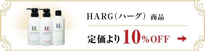 HARG(ハーグ)
