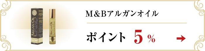 M&Bアルガンオイル