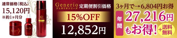 年間27,216円もお得!