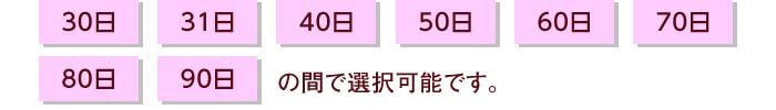30日31日40日50日60日70日80日90日の間で選択可能です。