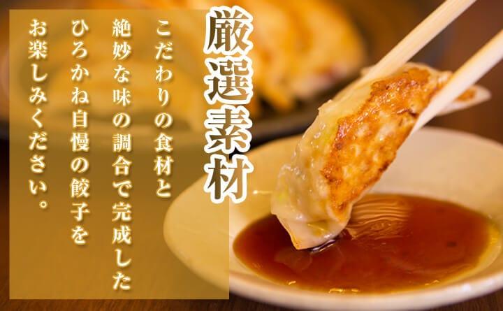 当店は浜松餃子学会認定店です