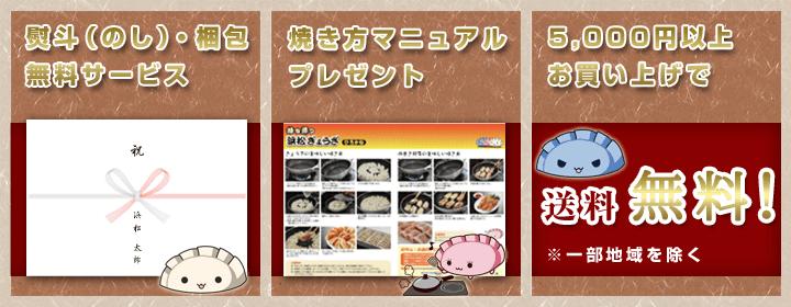 のし(熨斗)梱包無料で受付中 送料無料