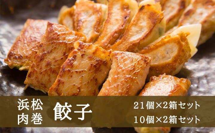 浜松&肉巻き餃子セット