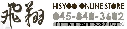 飛翔ONLINE STORE - TEL:045-840-3602
