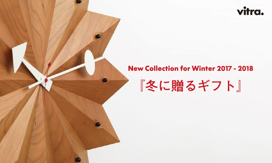 vitra new collection for winter 2017-2018冬に贈るギフト