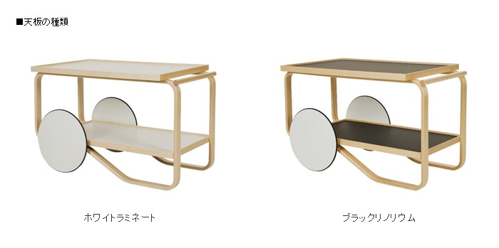 Tea Trolley 901カラー