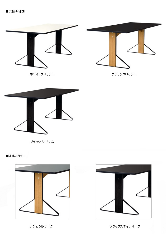 KAARI TABLE REB002