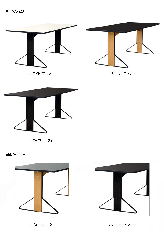 KAARI TABLE REB001