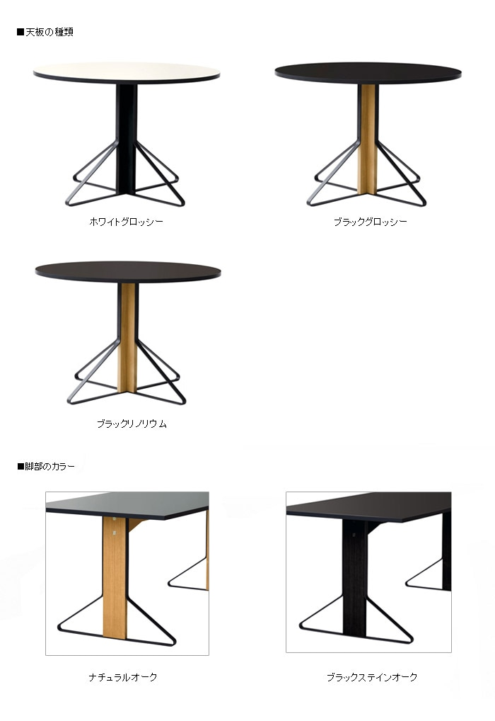 KAARI TABLE REB003