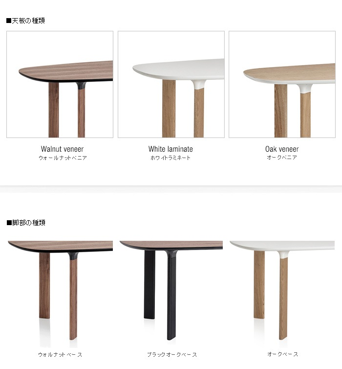 ANALOG テーブル