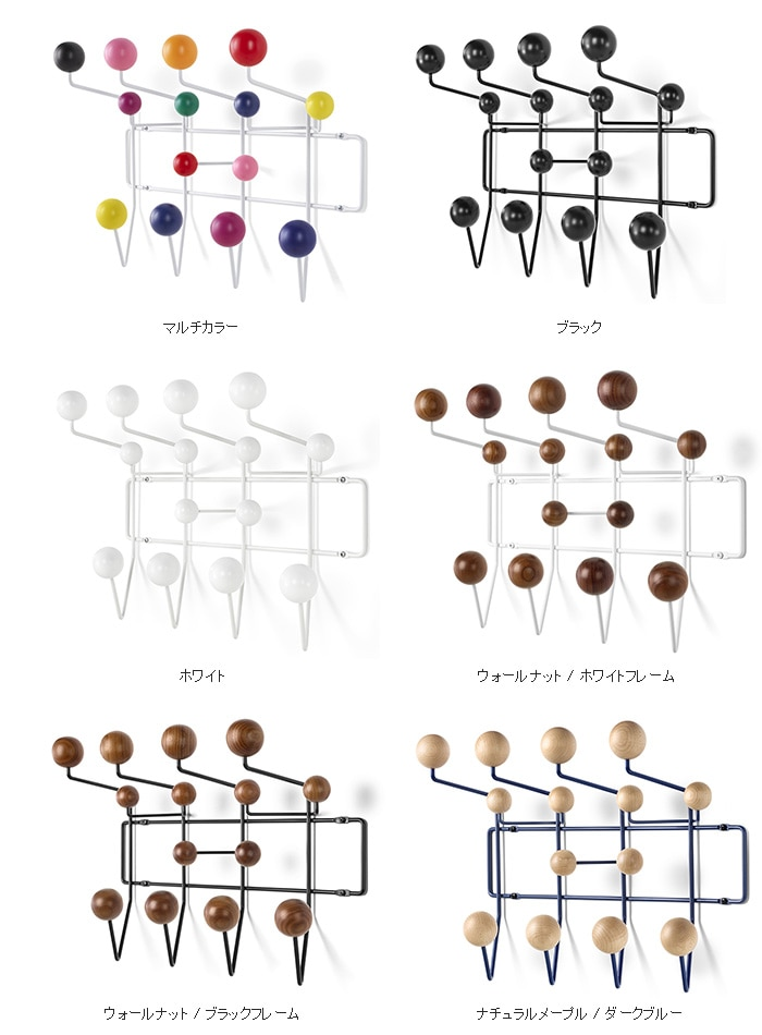 Eames Hang-It-Allカラー