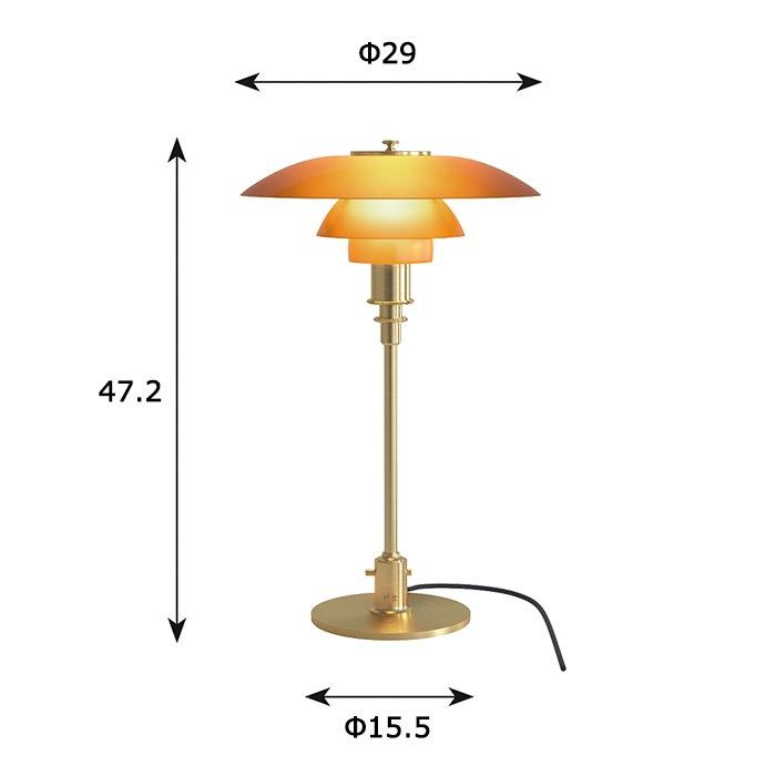 PH3/2 琥珀色テーブルランプサイズ