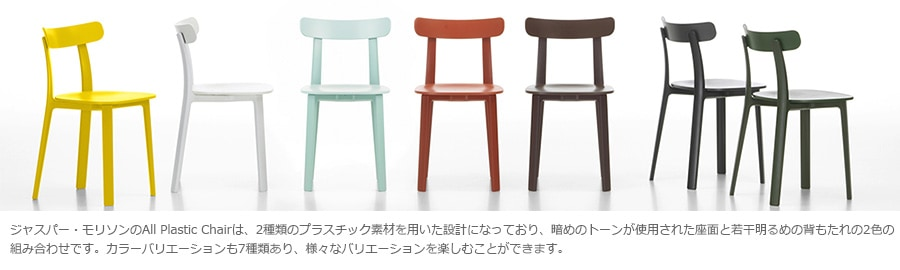 All Plastic Chair カラー