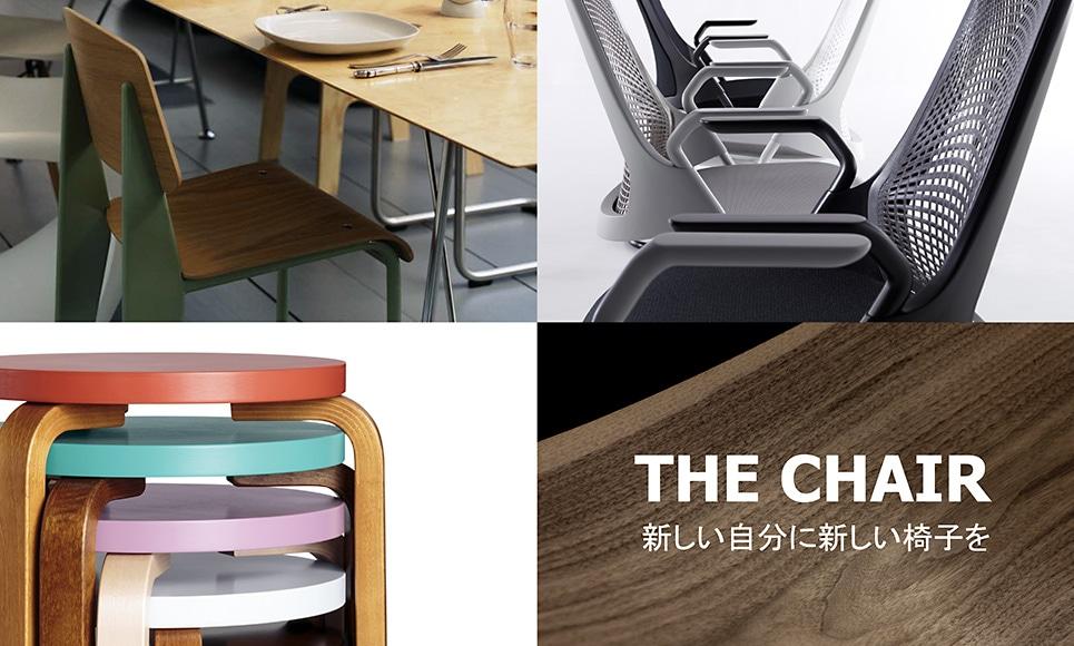 THE CHAIR 新しい自分に新しい椅子を