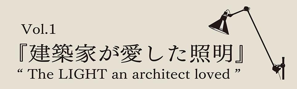Vol.1 建築家が愛した照明