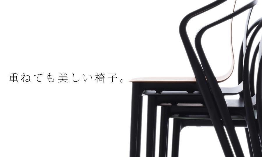重ねても美しい椅子。