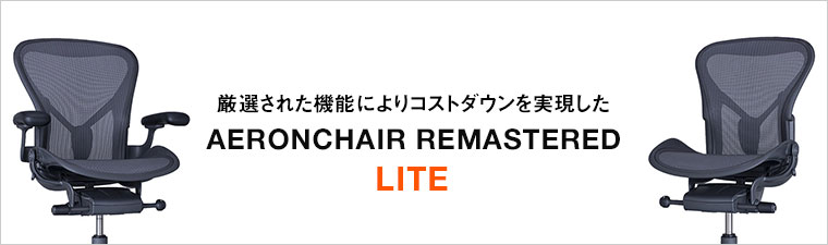 AERONCHAIR REMASTERED LITE