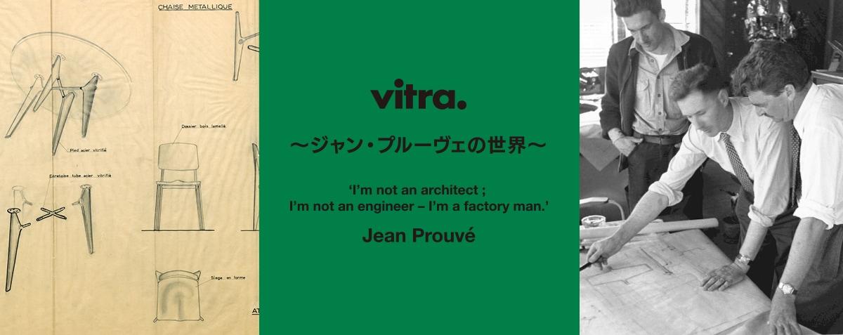 ジャン・プルーヴェの世界