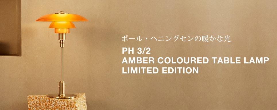 【限定】PH3/2 琥珀色テーブルランプ