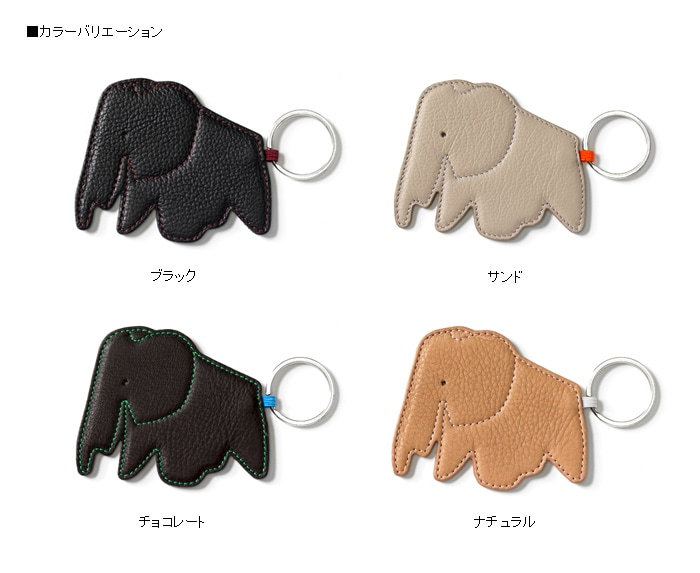 Key Ring Elephantカラー