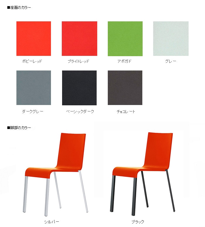 .03(ゼロスリー) 座面のカラー 脚部のカラー