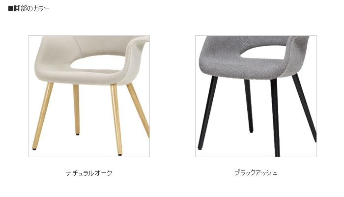 Organic Chair脚