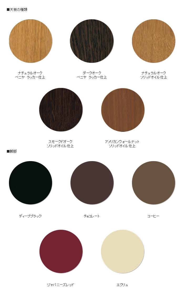 EM Table(wood)カラーバリエーション