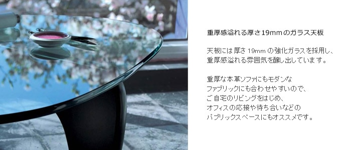 ノグチテーブルガラス天板