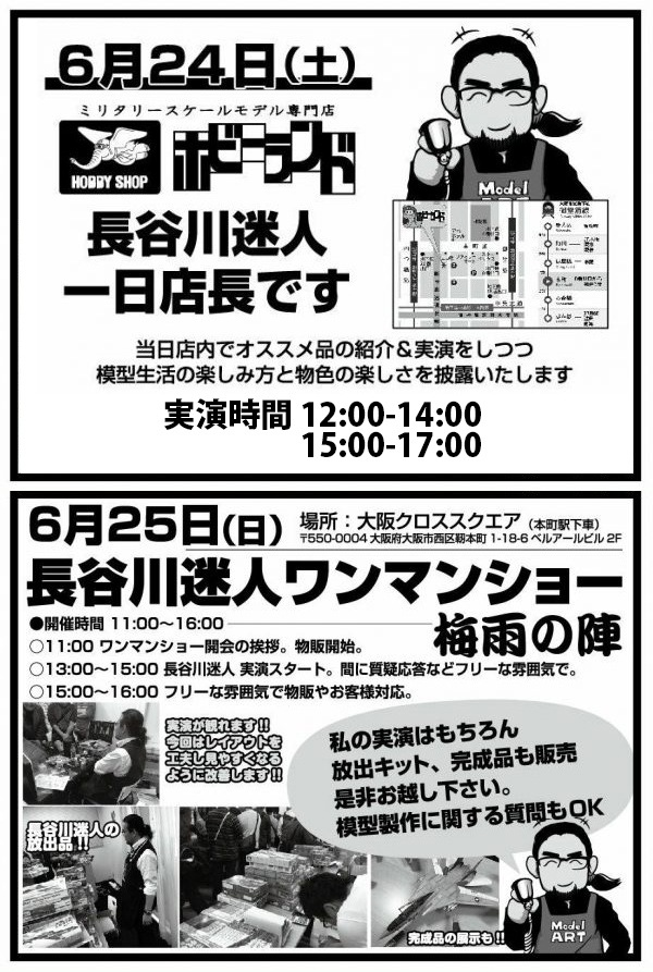 【2017年6月24日・25日】 長谷川迷人 大阪遠征イベント開催