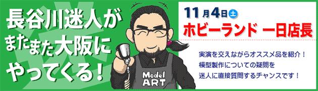 長谷川迷人大阪遠征イベント