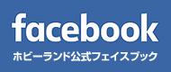 ホビーランド公式Facebook