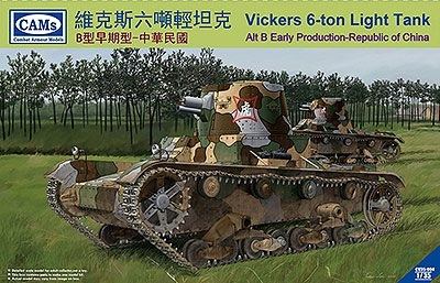 【新製品】CV35-004)ビッカーズ 6トン軽戦車B型初期 中華民国軍