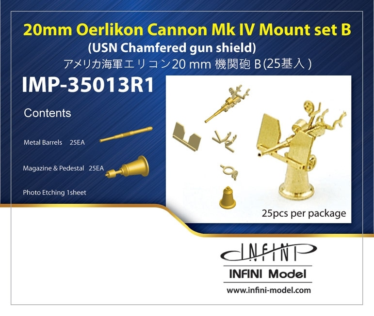 【新製品】IMP-35013R1)エリコン20mm機関砲B(25基入)