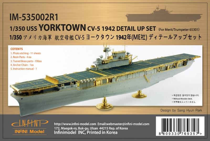 【新製品】IM53502R1)航空母艦 CV-5 ヨークタウン 1942年 ディテールアップセット