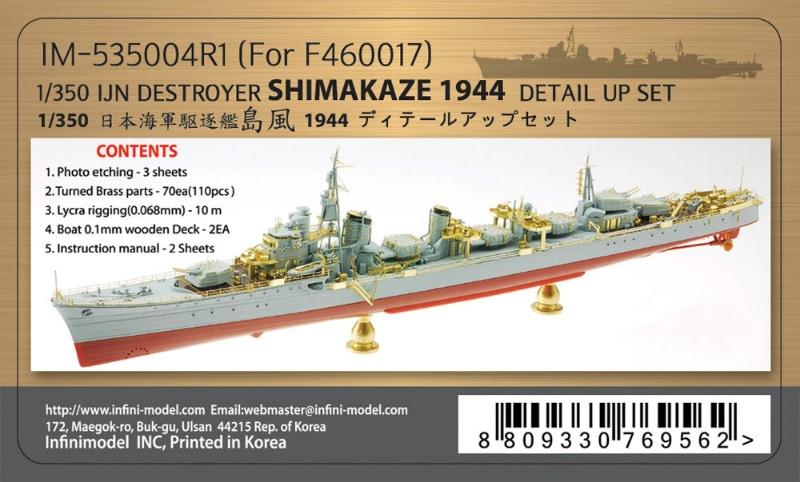 【新製品】IM53504R1)駆逐艦 島風 1944 ディテールアップセット