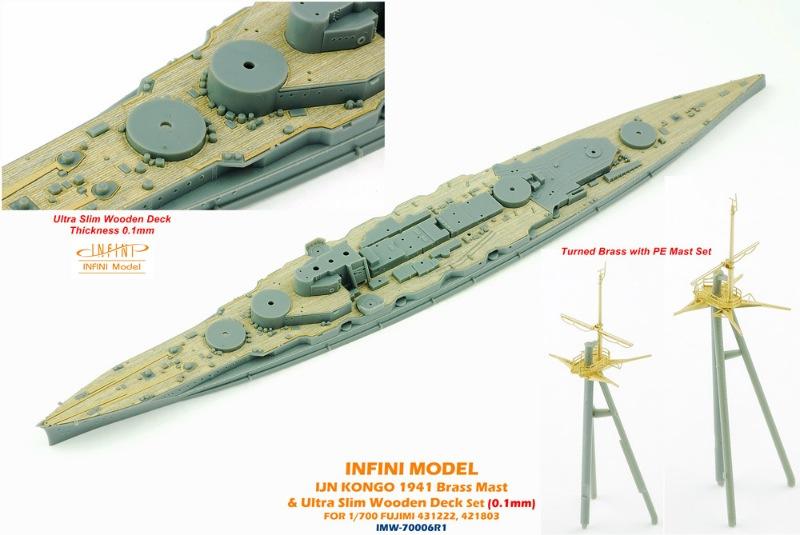 【新製品】IMW70006R1)戦艦 金剛 1941 マスト&木製甲板