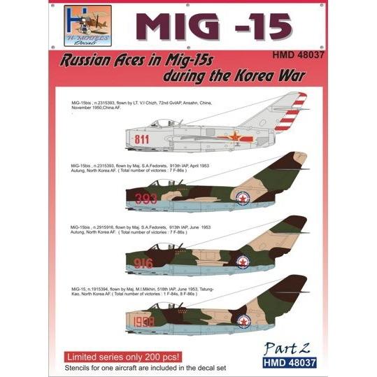 【新製品】HMD48037)MiG-15 ファゴット 朝鮮戦争ロシアンエース Pt.2
