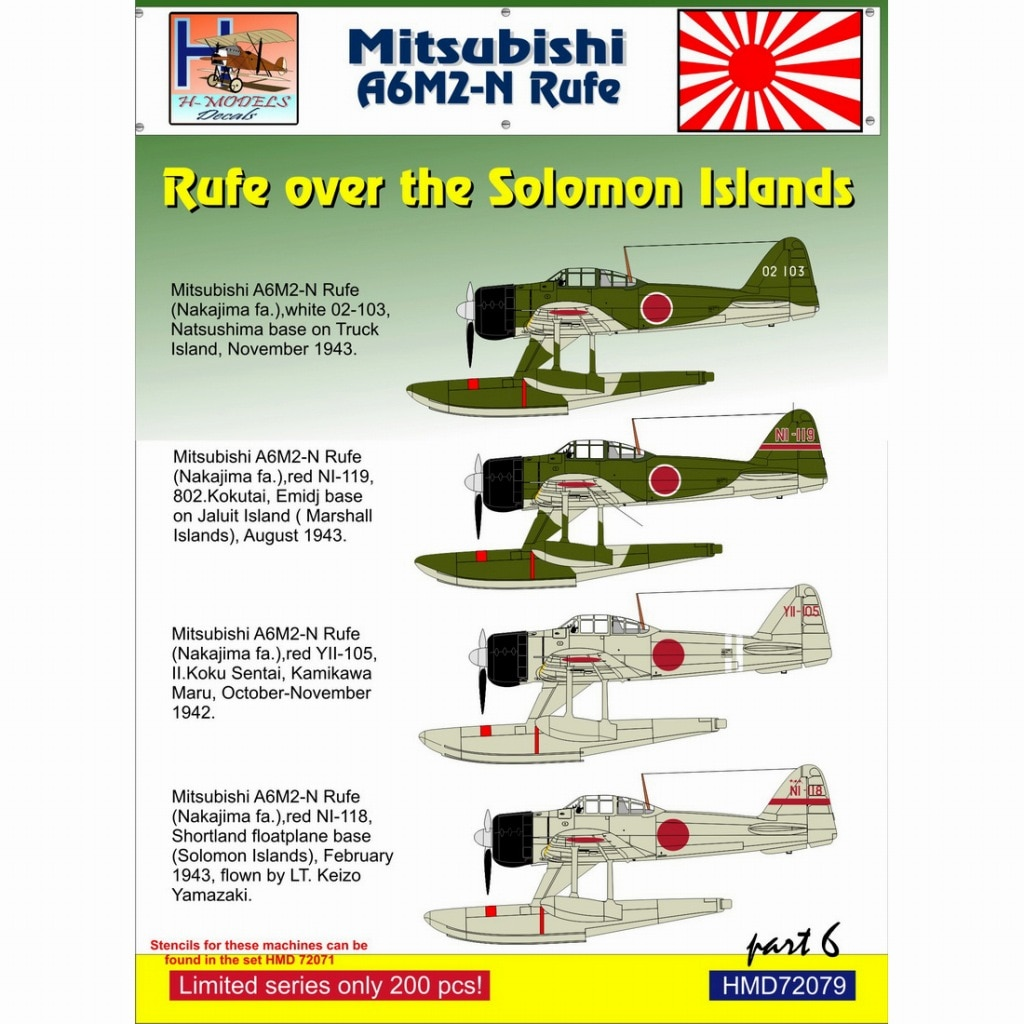 【新製品】HMD72079)中島 A6M2-N 二式水上戦闘機 「ソロモン諸島上空パート6」