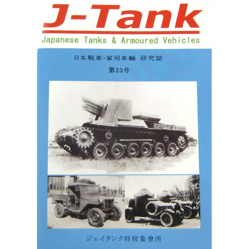 【新製品】J-Tank 日本戦車・軍用車両 研究誌 第23號